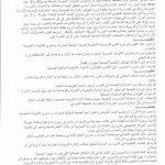 جمعية مديري الثانويات تطالب بخلق جبهة للدفاع عن المدرسة العمومية